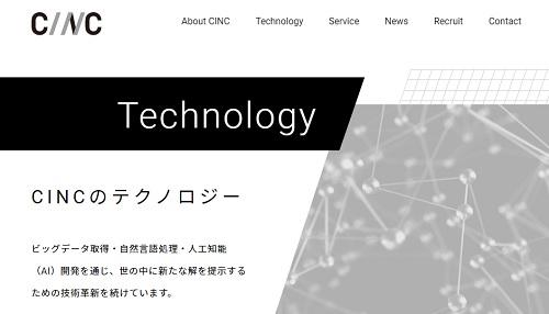 CINC(4378)IPOの評価