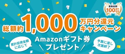 Funds(ファンズ)の総額約1000万円分還元キャンペーン