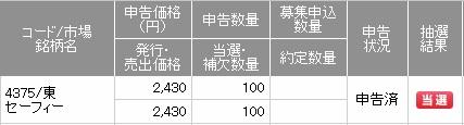 SMBC日興証券セーフィー(4375)IPO当選