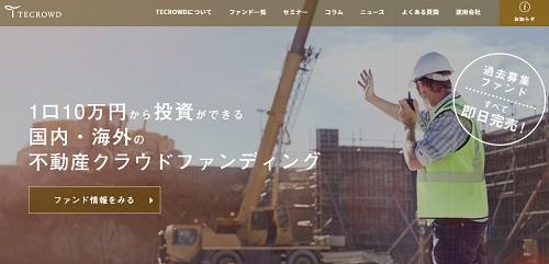 TECROWD(テクラウド)キャンペーンまとめ