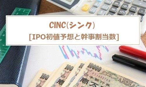 CINC[シンク]IPOの上場評価