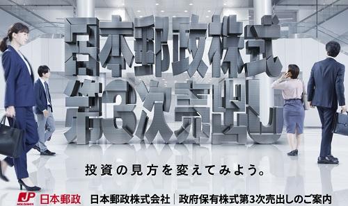 日本郵政(6178)のPO(売出株)情報まとめ