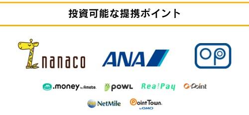 トラノコ提携でポイント投資が可能な企業