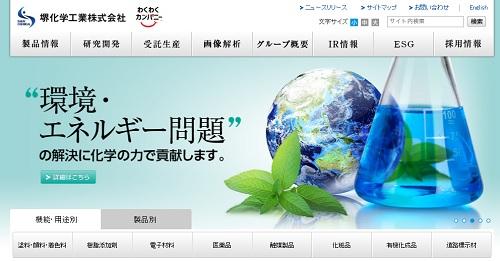 堺化学工業(4078)がPO(公募増資・売出)を発表