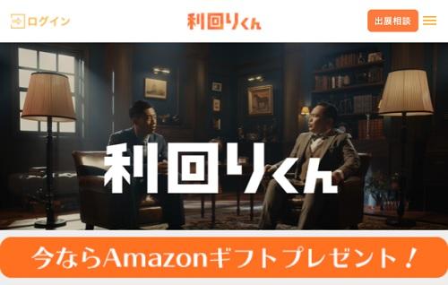 利回りくんAmazonギフト券(アマギフ)キャンペーン